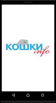 КошкиInfo poster