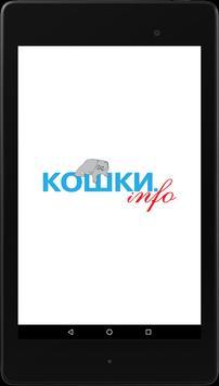 КошкиInfo screenshot 7