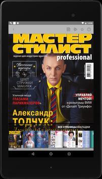 Мастер-стилист professional screenshot 13