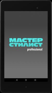 Мастер-стилист professional screenshot 11