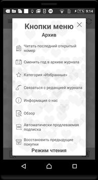 PRO Свадьбу apk screenshot