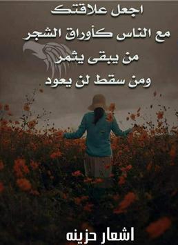أشعار حزينة poster
