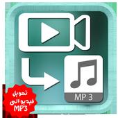 تحويل الفيديوهات إلى MP3 محترف icon