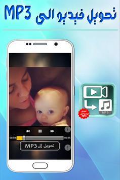 تحويل الفيديوهات إلى MP3 محترف apk screenshot