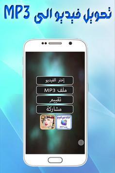 تحويل الفيديوهات إلى MP3 محترف poster