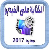 برنامج الكتابة على الفيديو NEW icon