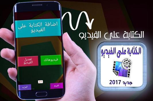 برنامج الكتابة على الفيديو NEW apk screenshot