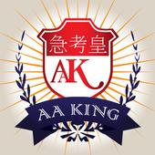 急考皇 (司傅版) icon