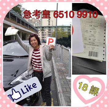 急考皇 (司傅版) apk screenshot