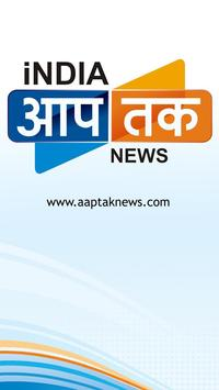 India Aaptak News apk screenshot