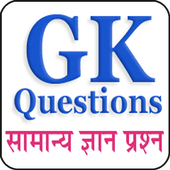 Hindi GK-General Knowledge icon