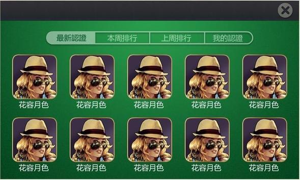 正妹詐金花-澳門風雲、德州撲克、梭哈 apk screenshot