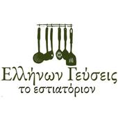 Ελλήνων Γεύσεις icon