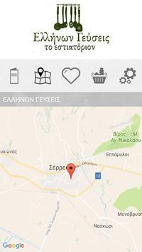 Ελλήνων Γεύσεις apk screenshot