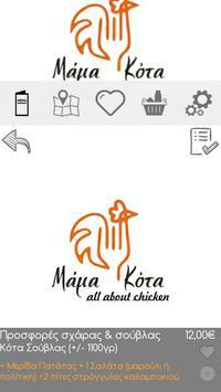 Μάμα Κότα apk screenshot