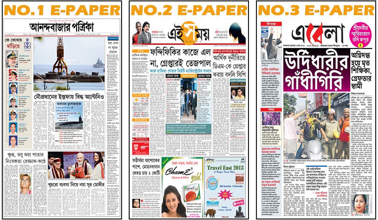Bengali News:ABP Ananda,24 Ghanta,zee bangla Ranks for
