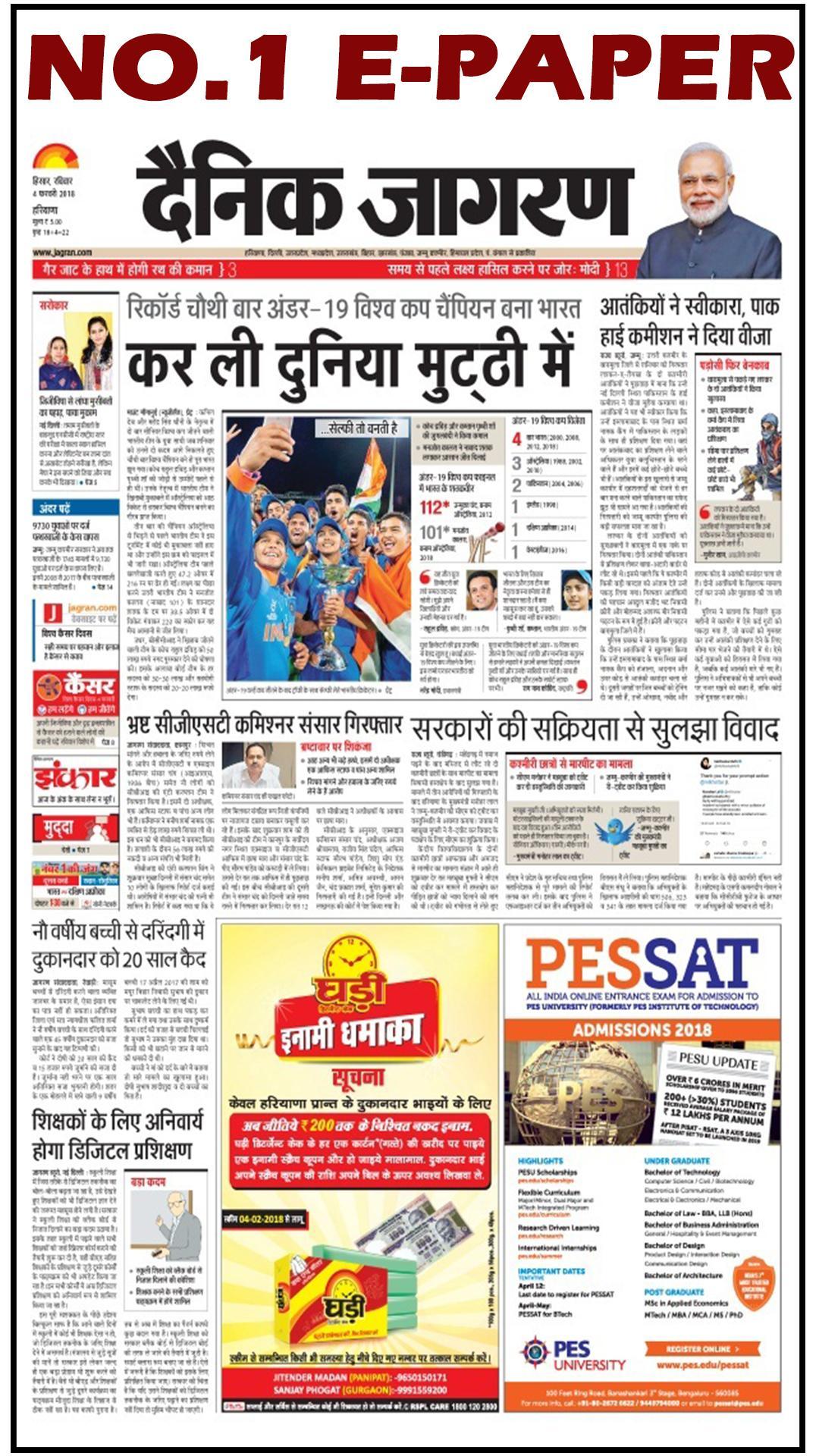 Todays News Headlines In Hindi Amar Ujala Salesforce