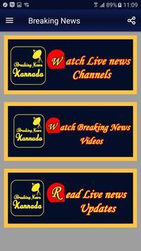 kannada Live Breaking News apk screenshot