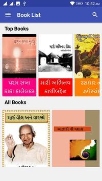 AksharNaad Gujarati Ebooks screenshot 1