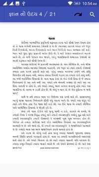 AksharNaad Gujarati Ebooks screenshot 2