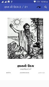 AksharNaad Gujarati Ebooks screenshot 3