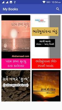 AksharNaad Gujarati Ebooks screenshot 4