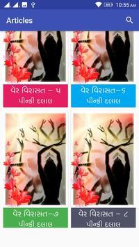 AksharNaad Gujarati Ebooks screenshot 5