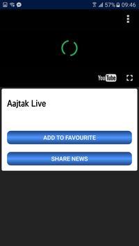 Bihar Live Channels screenshot 3