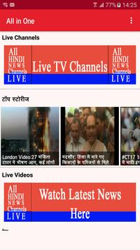 Hindi Live News Channels & Papers poster