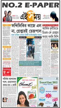 Kolkata News:Anandbazar Patrika,ei samay&AllRating for