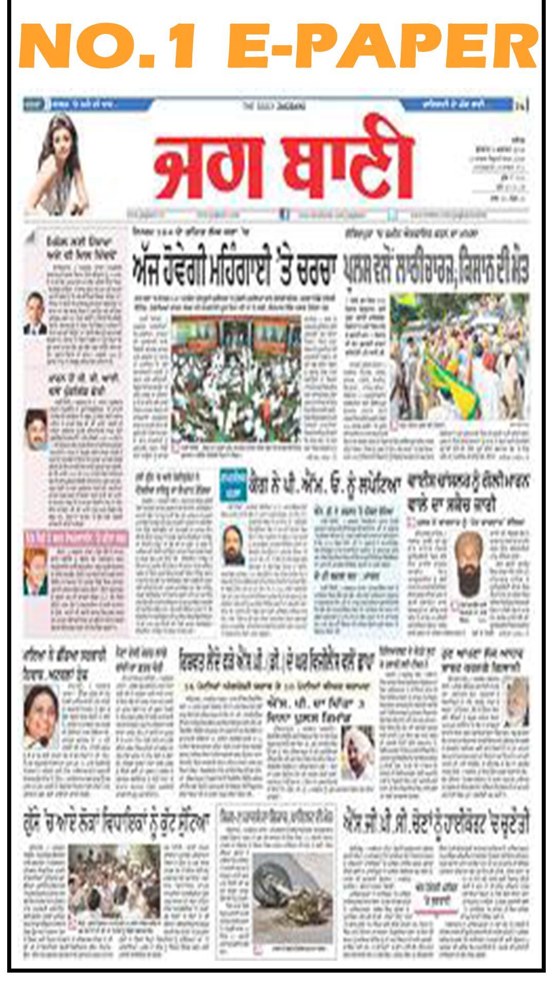 Punjabi News: Jagbani, Ajit, Ptc News, &All Rating for