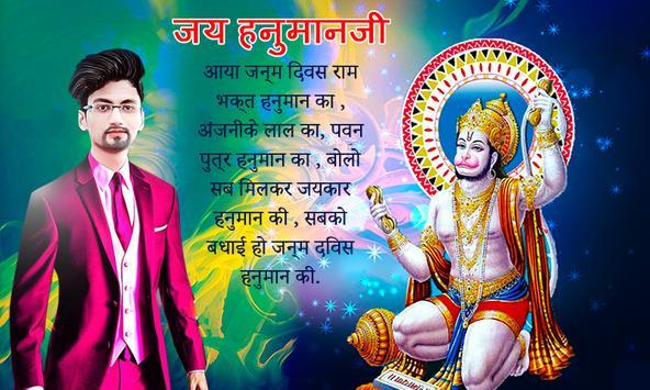 Hanuman Jayanti Photo Editor screenshot 3