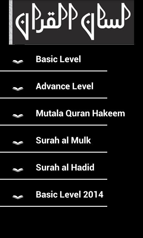 Faaqidaad : Lisan ul quran urdu pdf