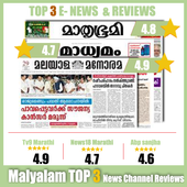 Malayalam News:Mathrubhumi,asianet news &AllRating for