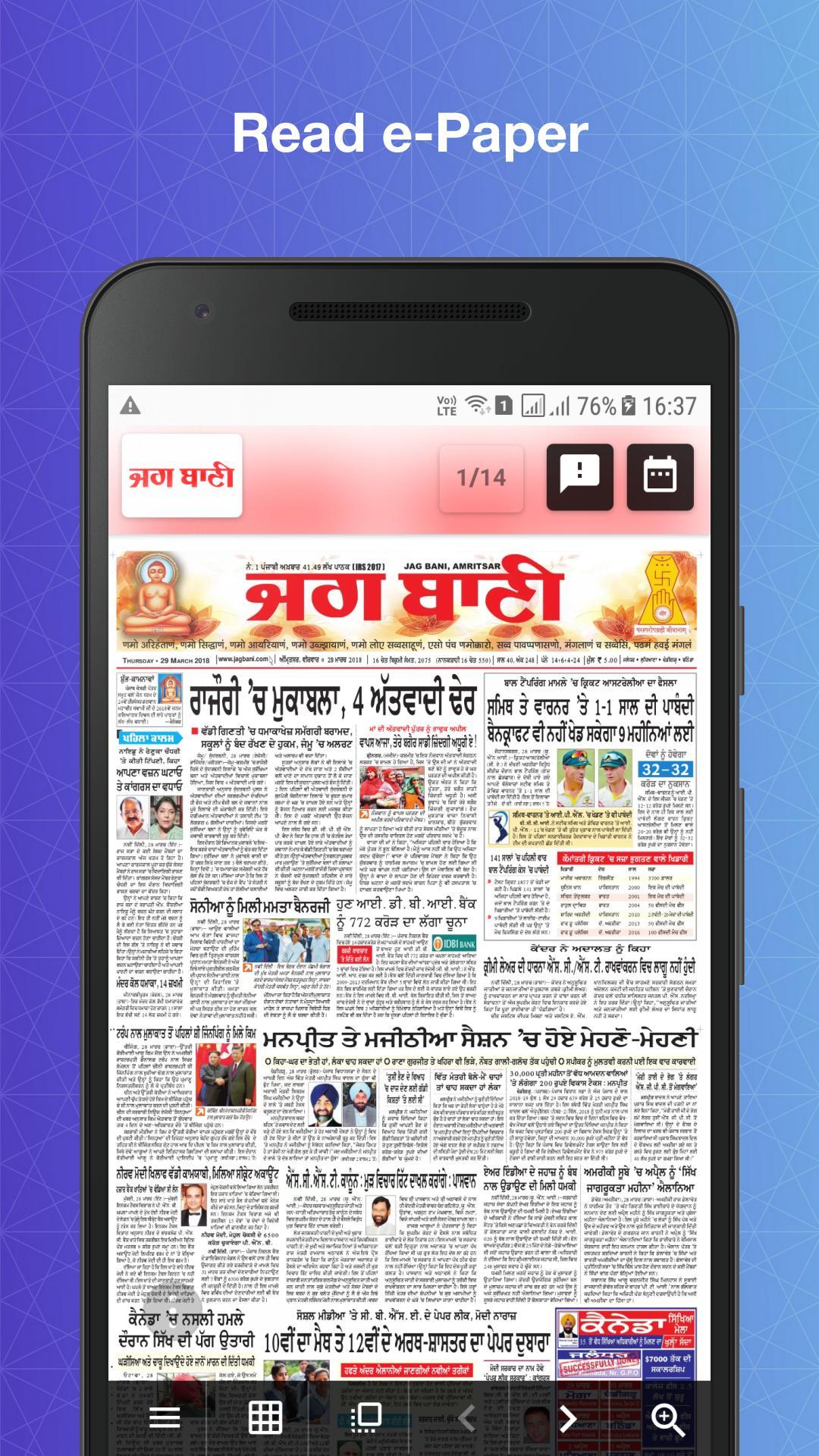 Jagbani News Paper Amritsar Today Gastronomia Y Viajes