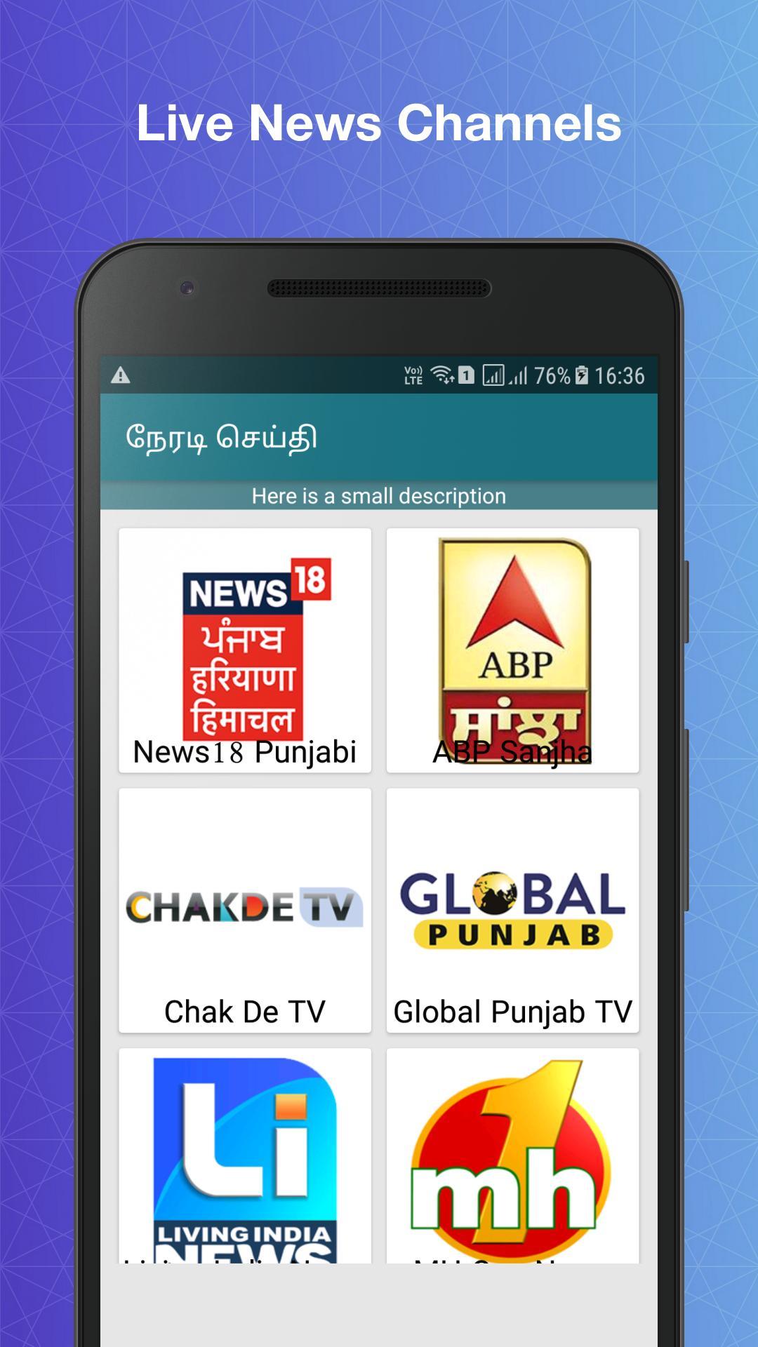 Punjabi News Info:etv,PTC,Jagbani,Tribune & Others pour