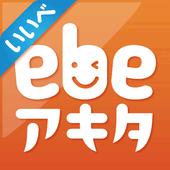 ebeアキタ icon