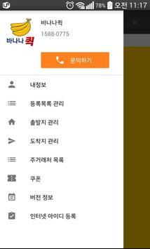 바나나퀵 15880775 대통물류 퀵서비스 apk screenshot