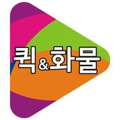 퀵오케이 1588-0086 icon