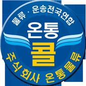 (주)온통물류 1544-1848 퀵서비스 화물 icon