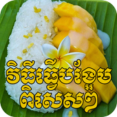 Khmer Dessert icon