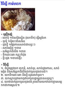 Khmer Dessert screenshot 3