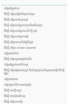 Khmer Dessert poster