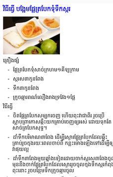 Khmer Dessert screenshot 2