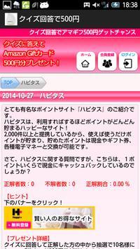 クイズ回答でamazonギフトカード500円ゲットのチャンス apk screenshot