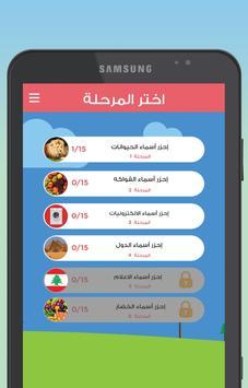 إحزر الاسماء screenshot 9