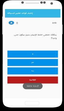 siya9a.com : إختبار قواعد تعليم السياقة screenshot 3