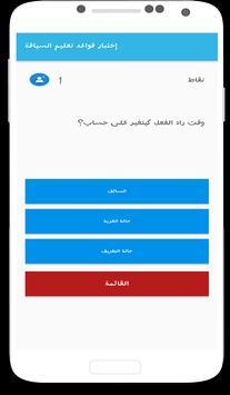siya9a.com : إختبار قواعد تعليم السياقة screenshot 1