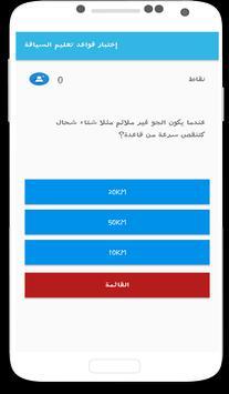siya9a.com : إختبار قواعد تعليم السياقة screenshot 2
