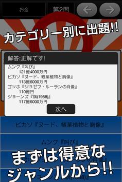 暇つぶしクイズHOWマッチ screenshot 3